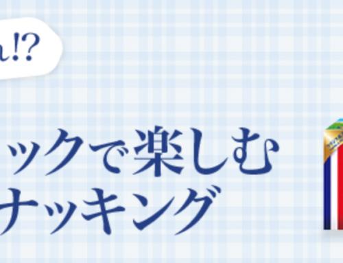 【監修】kiri&キリスティックで楽しむヘルシースナッキング〜kiri~