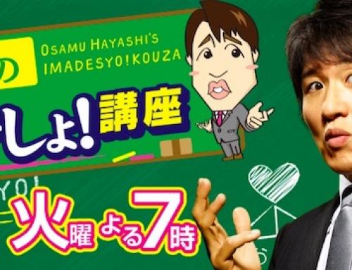 『林修の今でしょ!講座』5月21日(火)19時〜テレビ朝日 出演:監修 告知