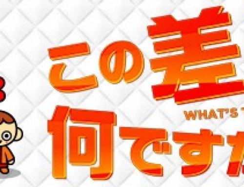 7/2 TBS系『この差って何ですか』に健康検定協会 医療顧問  医学博士 岡村信良医師 が出演しました!