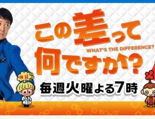 「この差って何ですか? TBS系」 7/2(火) 19時〜出演いたします!