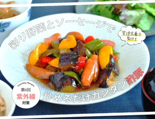 """【紫外線ケア】""""揚げない""""カンタン酢豚がおすすめ!夏前から食べたいUV対策レシピ<管理栄養士連載Vol.6>"""