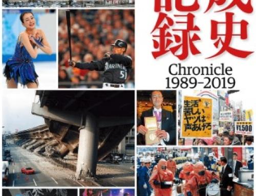 『平成史全記録』(著:毎日新聞出版平成史編集室)に望月理恵子のインタビュー記事が掲載されています。