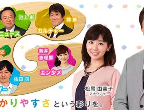 テレビ朝日「グッドモーニング」8/2(金)パネル出演いたしました。