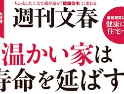 週刊文春 「温かい家は寿命を延ばす (文春ムック) ムック」 – 2019/10/8 発売 インタビューが掲載されております。