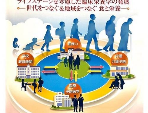 ご報告「日本臨床栄養学会・協会 第17回連合大会」発表内容