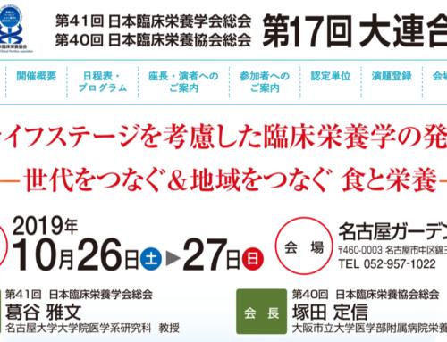 「第 41 回日本臨床栄養学会総会・第 40 回日本臨床栄養協会総会」発表内容のご報告
