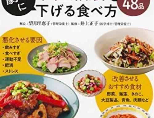 新発売「コレステロールと中性脂肪を劇的に下げる食べ方 (タツミムック 医食生活シリーズ)」