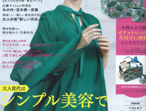 「おしゃれ手帖」2020.4月号にインタビュー記事が掲載
