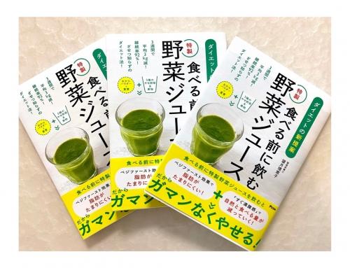 健康検定協会 新刊 発売「ダイエットの新定番 特製食べる前に飲む野菜ジュース」近日発売