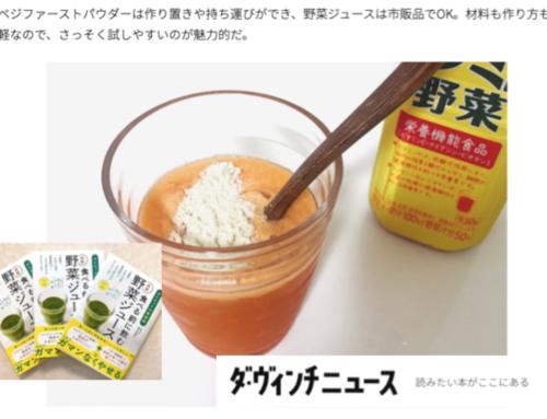 web「ダ・ヴィンチニュース」に「食べる前に飲む特製野菜ジュース」が紹介されました