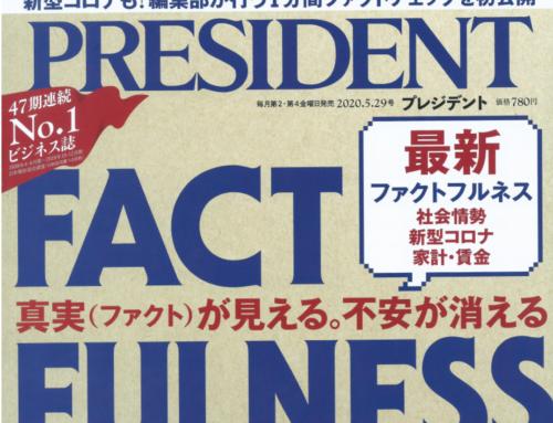 雑誌「PRESIDENT5/29日号」2020.5/8発売 コメント掲載