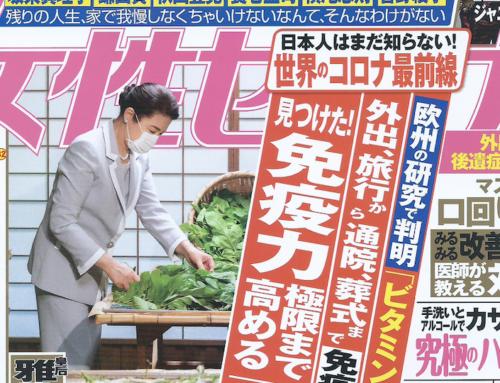 『女性セブン 6/18号・ 「免疫力」極限まで高める「世界の最強食品[ランキング]』インタビューを受けました。