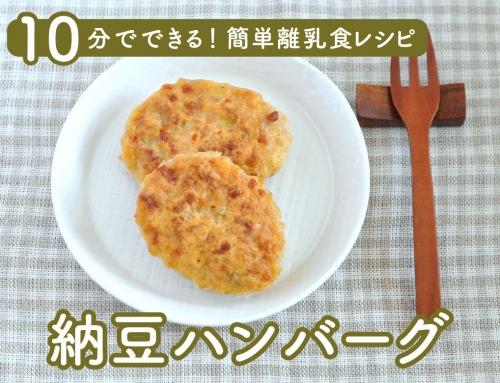 【管理栄養士監修】離乳食後期!納豆ハンバーグのレシピをご紹介
