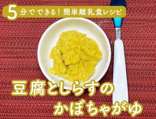 【管理栄養士監修】離乳食初期!豆腐で作るおすすめレシピをご紹介