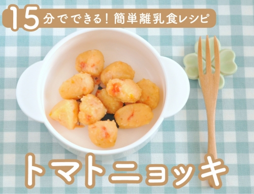 【管理栄養士監修】離乳食中期!トマトニョッキのレシピをご紹介