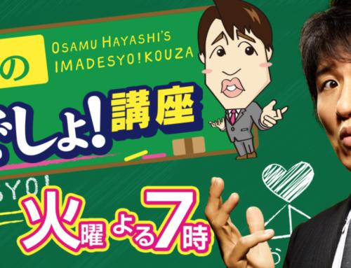 テレビ朝日「林修の今でしょ!講座」3時間スペシャル 7/28放送レシピ監修