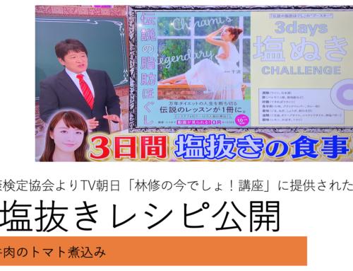 TV朝日「林修の今でしょ!講座」7/28放送「塩抜きダイエットレシピ公開①  牛肉のトマト煮込み」