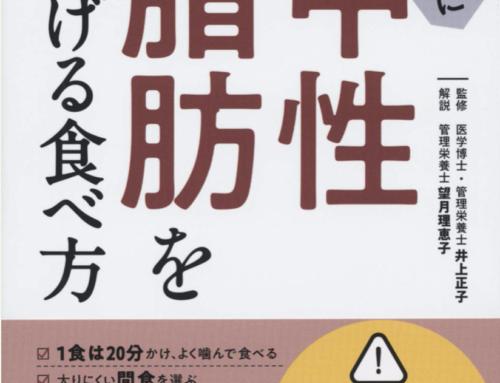 新刊「確実に中性脂肪を下げる食べ方」7/20発売