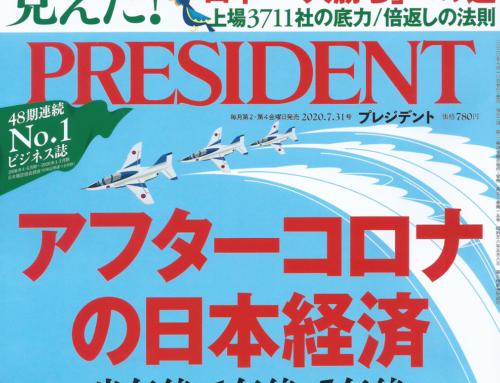 7月10日発売『PRESIDENT 2020年7.31号〜 あなたVSダイエット』コメント掲載