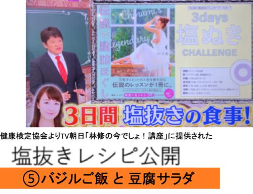 TV朝日「林修の今でしょ!講座」7/28放送「塩抜きダイエットレシレシピ⑤ バジルご飯と豆腐サラダ」
