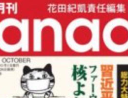 『月刊 Hanada 2020年10月号 』(2020年08月26日発売) 飛鳥新社.インタビュー記事掲載