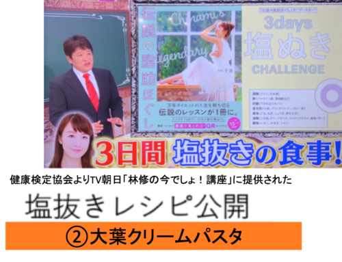 TV朝日「林修の今でしょ!講座」7/28放送「塩抜きダイエットレシピ公開② 大葉のクリームパスタ」