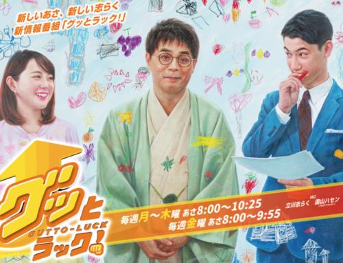8/24放送  TBSテレビ「グッとラック!」に出演