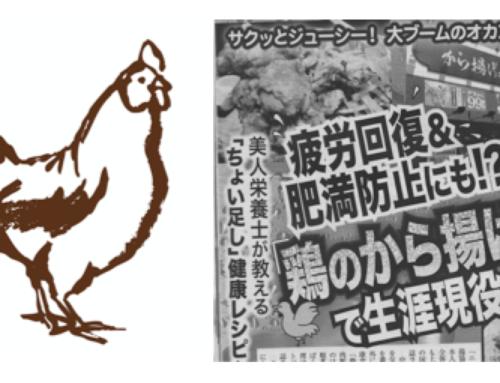 週刊大衆掲載レシピ 番外編 管理栄養士推奨 老化対策、疲労改善「栄養分を逃さない鶏のから揚げの作り方♫」