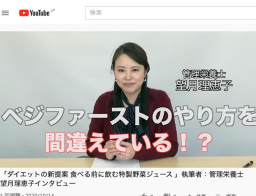 健康検定ニュース「健康検定協会公式 YouTubeチャンネル」のご紹介