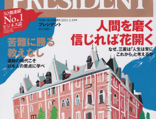 雑誌「PRESIDENT 2021年3.19号」コメント掲載